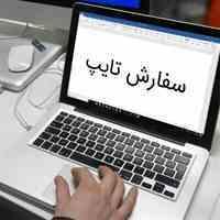 💻📱⌨️انجام کار تایپ و ترجمه با کمترین قیمت💯