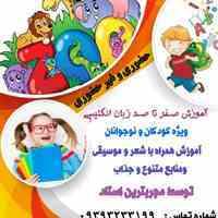 آموزش زبان انگلیسی کودکان ونوجوانان متوسطه اول ودوم