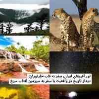 سفری ۴ روزه به آفریقای ایران (سرزمین توران)