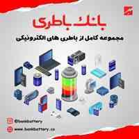 بانک باطری ، مرکز تخصصی باطری های الکترونیکی