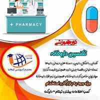 دوره تکنسین داروخانه در تبریز