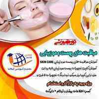 دوره پوست مو و زیبایی در تبریز