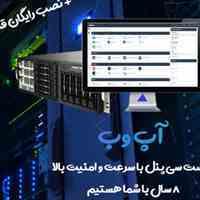 اپ وب - خدمات میزبانی وب (هاست ) , ثبت دامنه انلاین و هاست رایگان