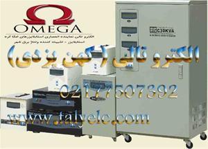 فروش استابلایزر های omega (تثبیت کننده)