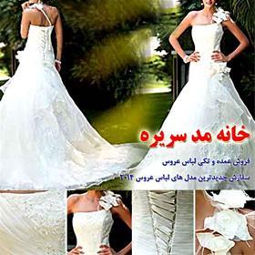 فروش عمده جدیدترین مدلهای لباس عروس با بهترین قیمت