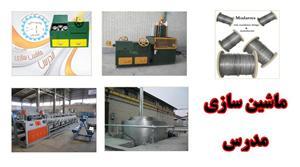 ماشین سازی مدرس ، ماشین آلات صنایع مفتولی