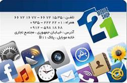 فروشگاه آنلاین موبایل 121 عرضه کننده تلفن همراه