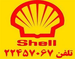 فروش روغن Shell
