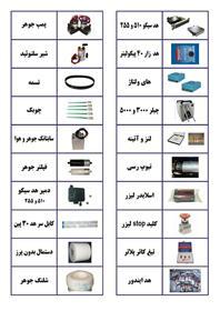فروش قطعات دستگاههای تبلیغاتی