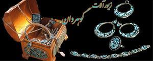 جواهرات و انواع زیورآلات گوهردان