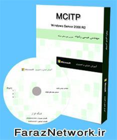 دانلود رایگان فیلم های آموزش فارسی MCITP