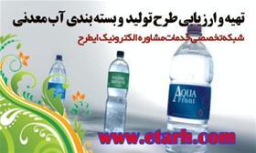www.etarh.com ارائه طرح توجیهی تولید آب معدنی