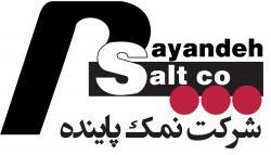 نمک حفاری ، صنعتی ، نمک دانه بندی ، نمک معدنی