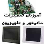 آموزش تعمیر LCD و پلاسما|مرکز گارانتی مانیتور