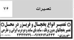 تعمیر انواع یخچال فریزر در محل(شیراز)