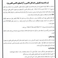 ثبت نام بیمه تکمیل درمان رانندگان تاکسی و تاکسی تلفنی یزد