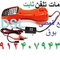 خدمات تلفن سیمکشی تلفن شهری تعمیر09124079438