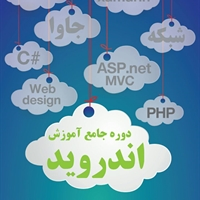 برگزاری دوره جامع برنامه نویسی اندروید در یزد