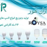 شرکت پرتو اندازان هور لامپ حبابی
