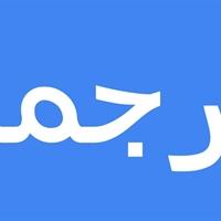 ترجمه وتایپ(قیمت مناسب و ویژه)