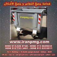 ساخت سطل زباله شهری 660 تا 1100 لیتری